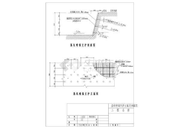 [节点详图]某基坑结构详图-图一