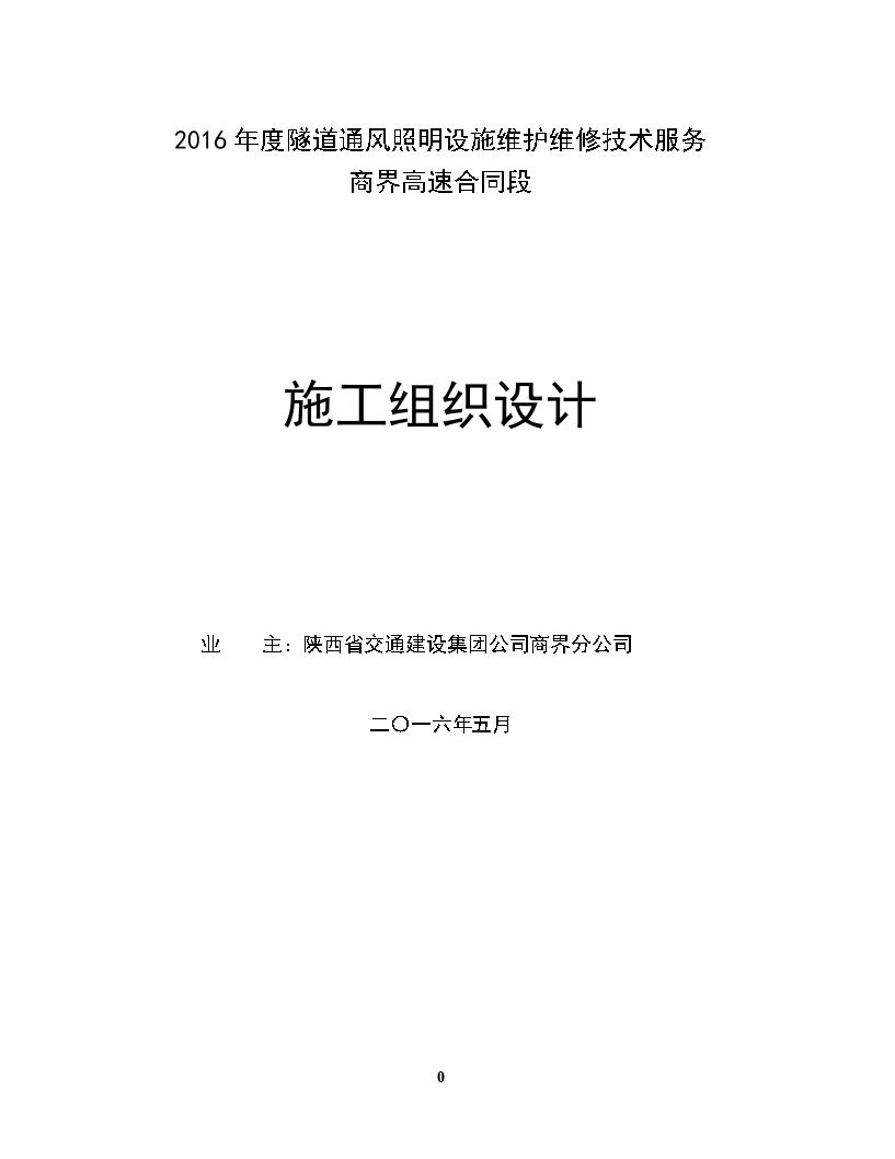 高速公路隧道照明供配电实施性施工组织设计(54页)-图1