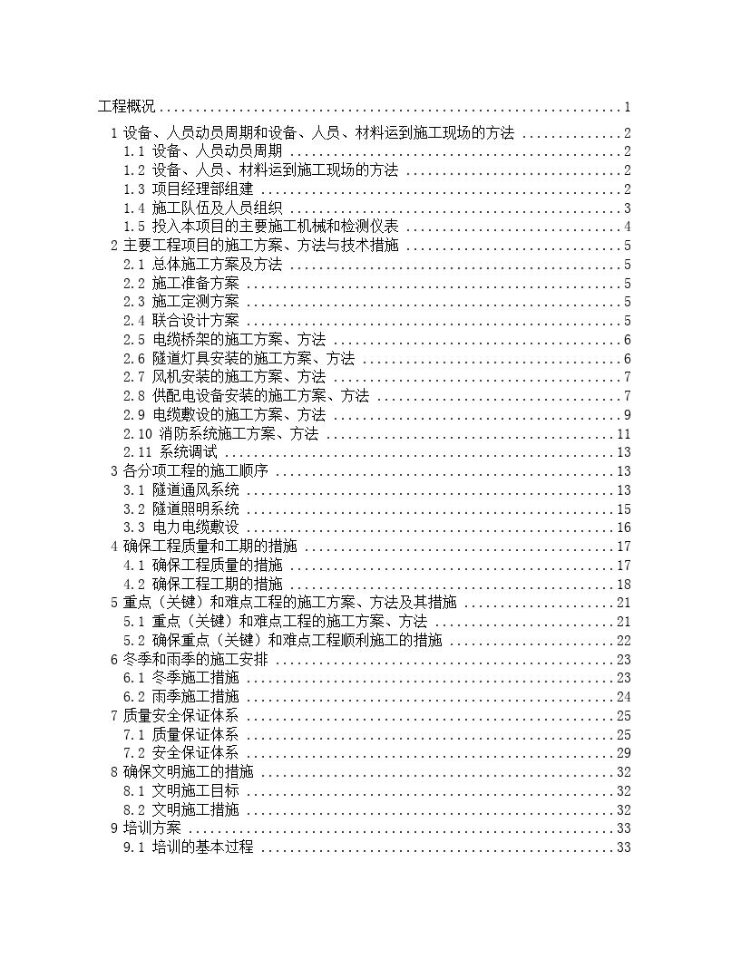 高速公路隧道照明供配电实施性施工组织设计(54页)-图2