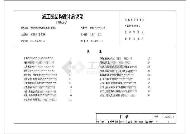 12SG121-1(CAD版)-图一
