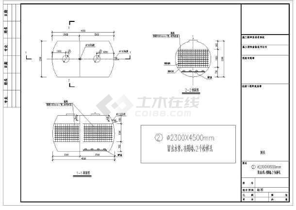 玻璃钢加工结构图  ∅2300X3000mm、∅2300X4500mm、∅2300X5500mm-图二