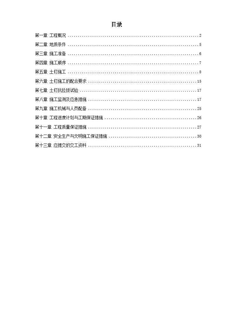 台州市某大厦基坑支护施工方案-图一