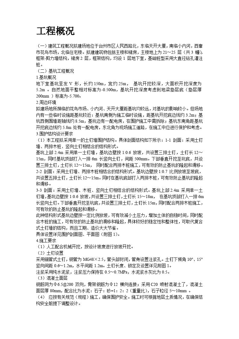 台州市某大厦基坑支护施工方案-图二