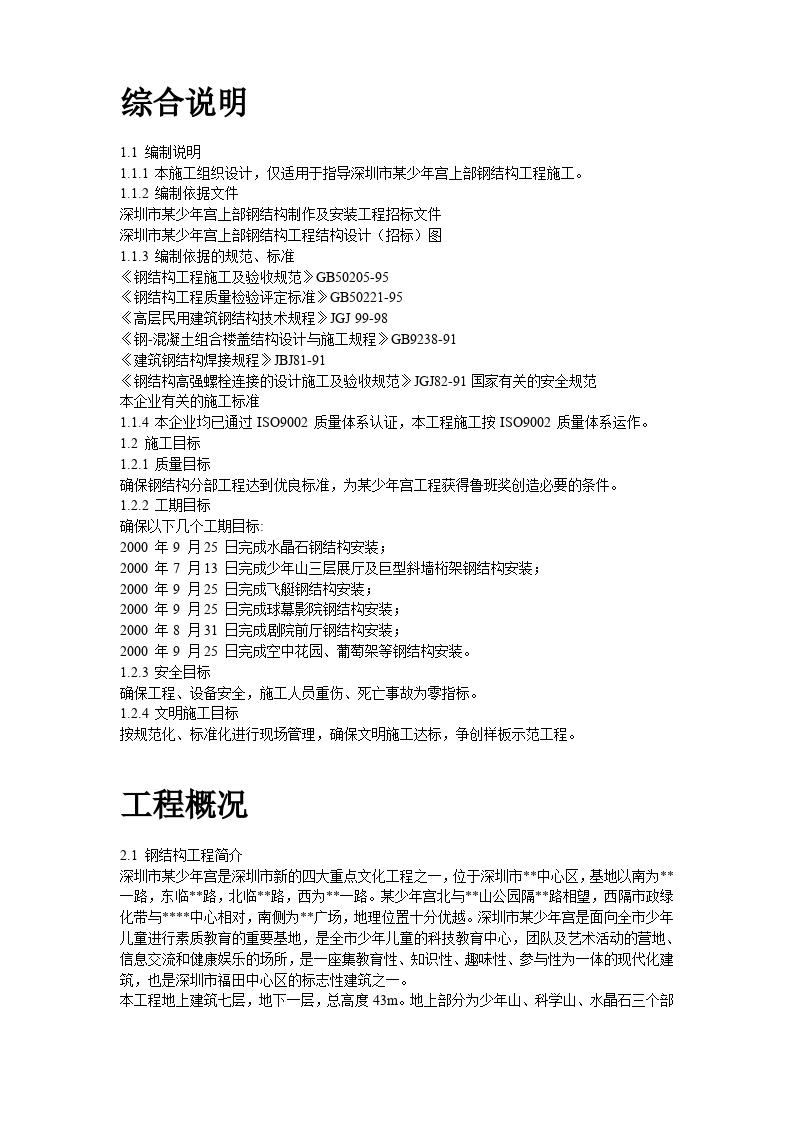 深圳市某少年宫钢结构工程施工组织设计文本-图二