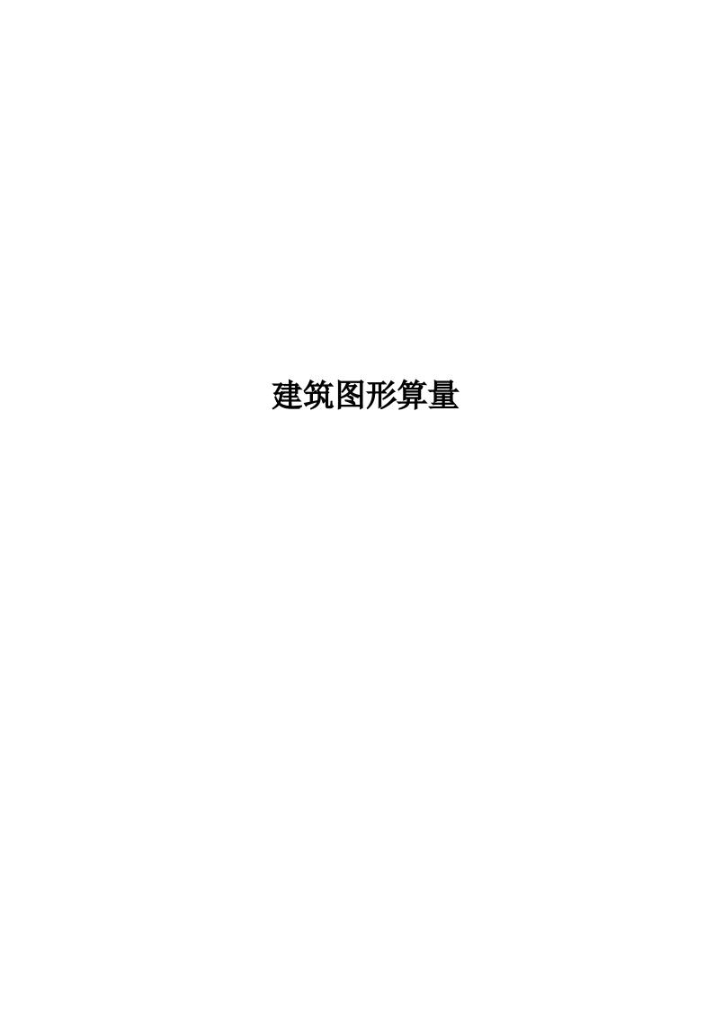 广联达建筑图形算量(图文教程)-图一