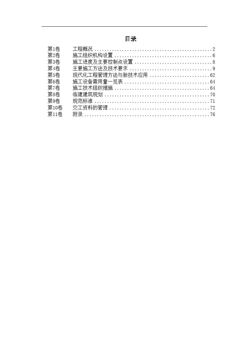 南京某煤气站钢结构气柜施工组织设计文本-图一