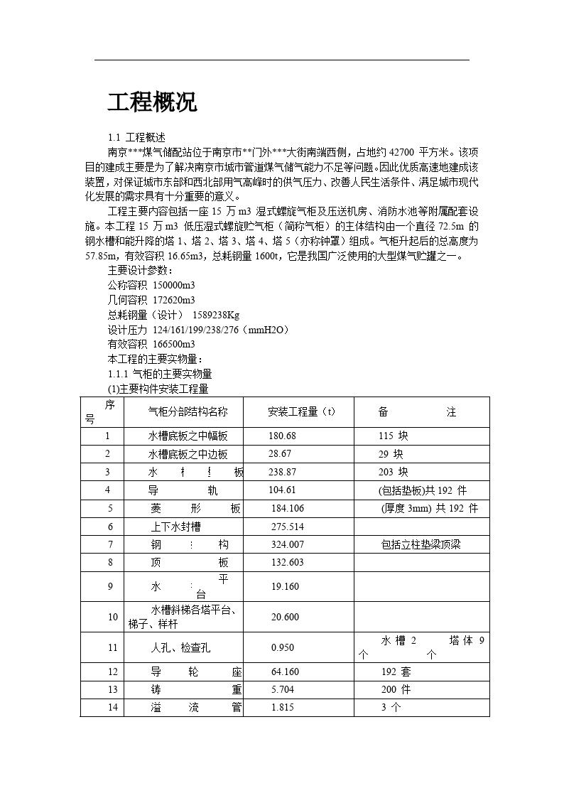 南京某煤气站钢结构气柜施工组织设计文本-图二
