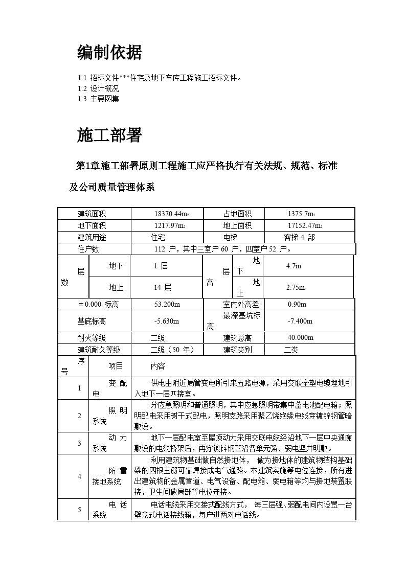 某住宅及地下车库工程电气安装施工组织设计文本-图二
