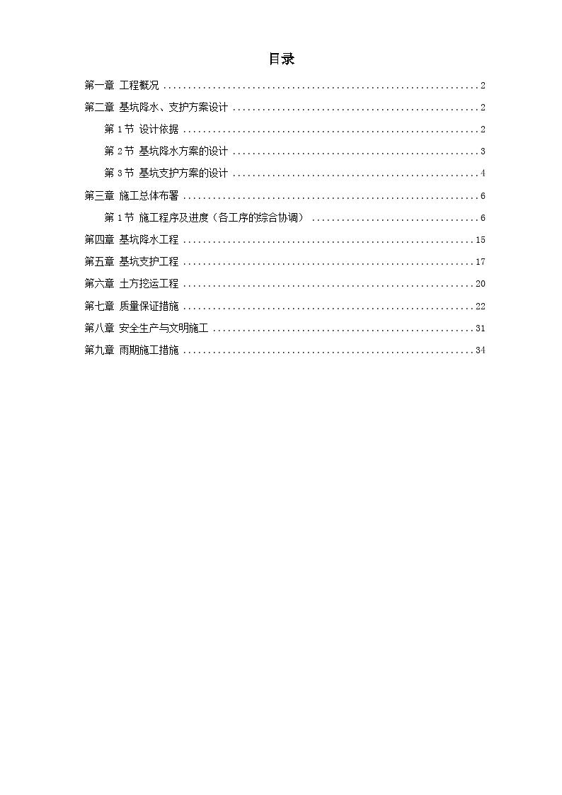 文莱驻华大使馆基坑工程施工方案-图一