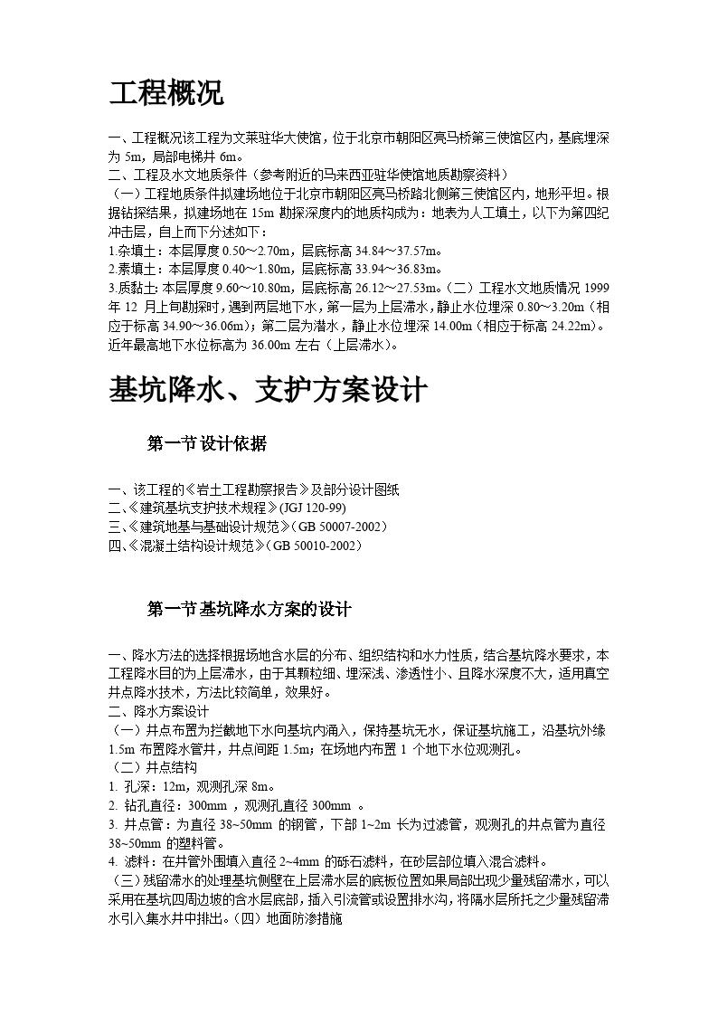 文莱驻华大使馆基坑工程施工方案-图二