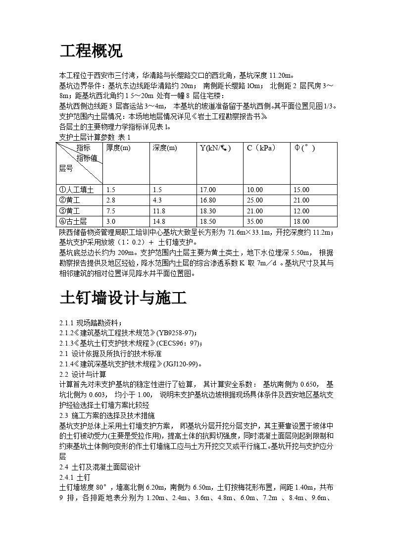 陕西物资储备管理局职工培训中心降水及基坑支护施工方案-图二