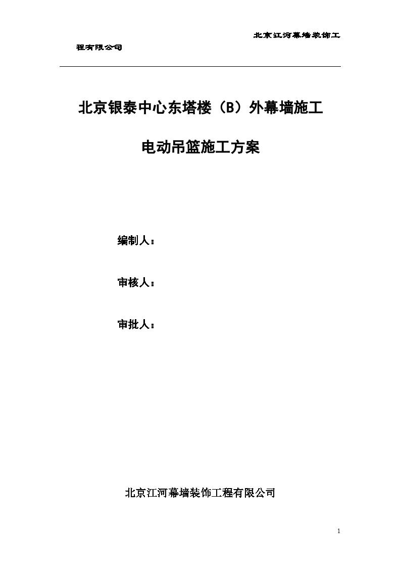 北京银泰中心东塔楼(B)外幕墙施工电动吊篮施工方案-图一