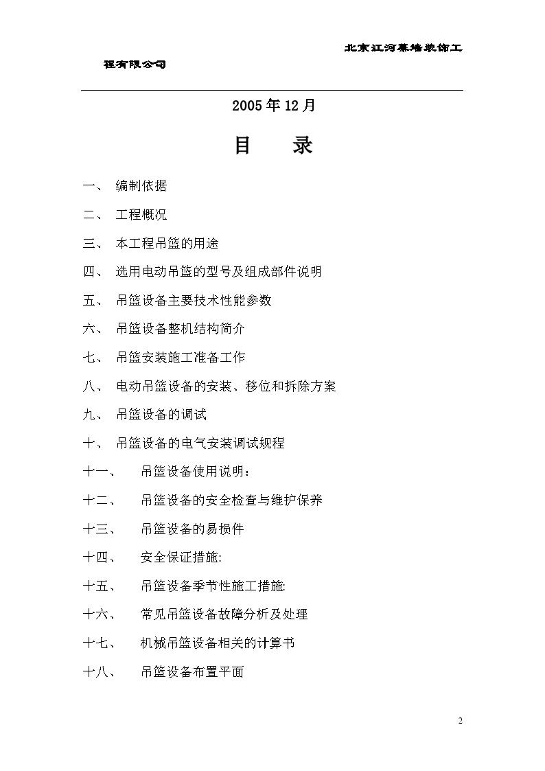 北京银泰中心东塔楼(B)外幕墙施工电动吊篮施工方案-图二