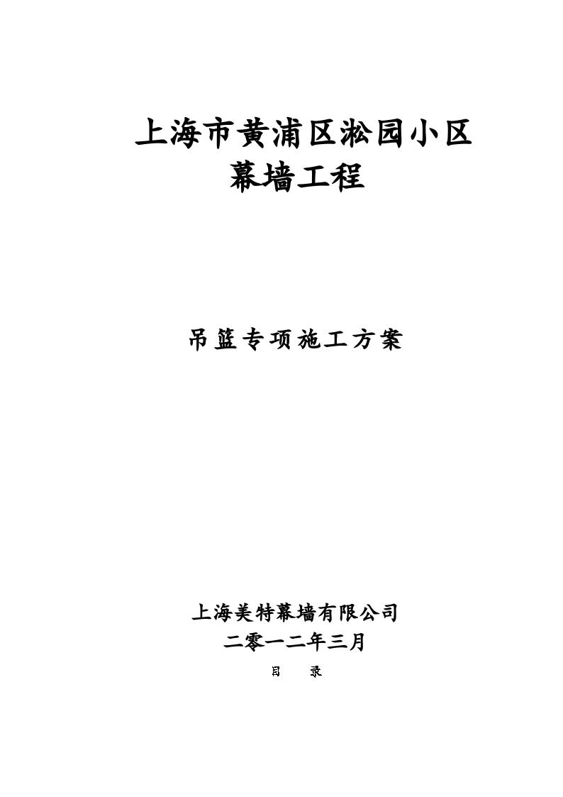 上海市黄浦区淞园小区幕墙工程吊篮专项施工方案-图一