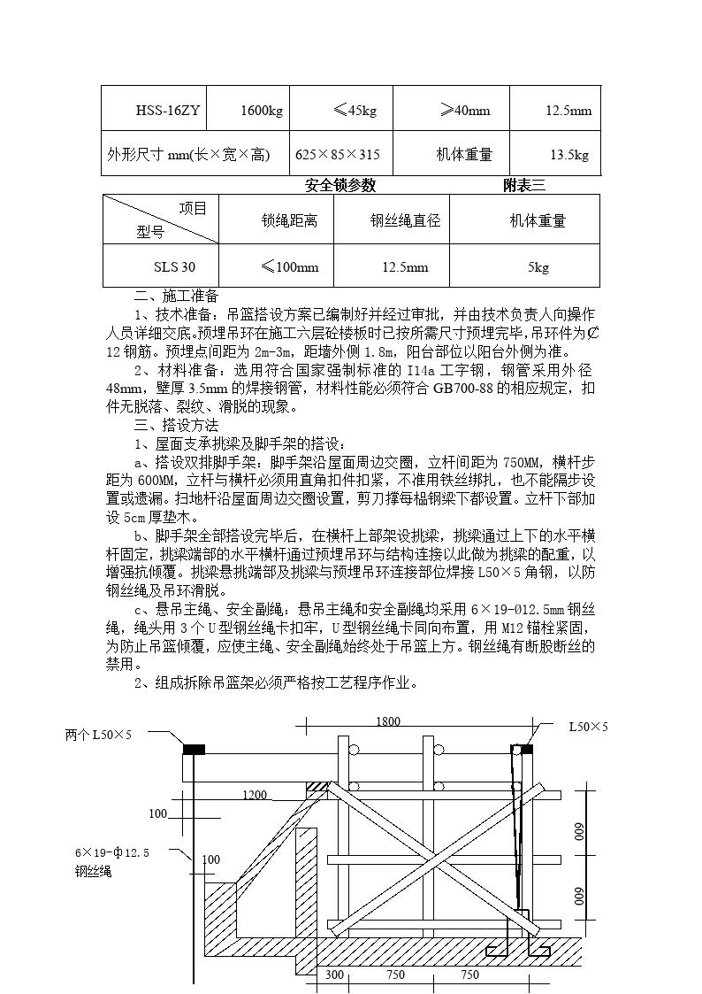 华鑫现代城B区12号楼吊篮脚手架施工方案-图二