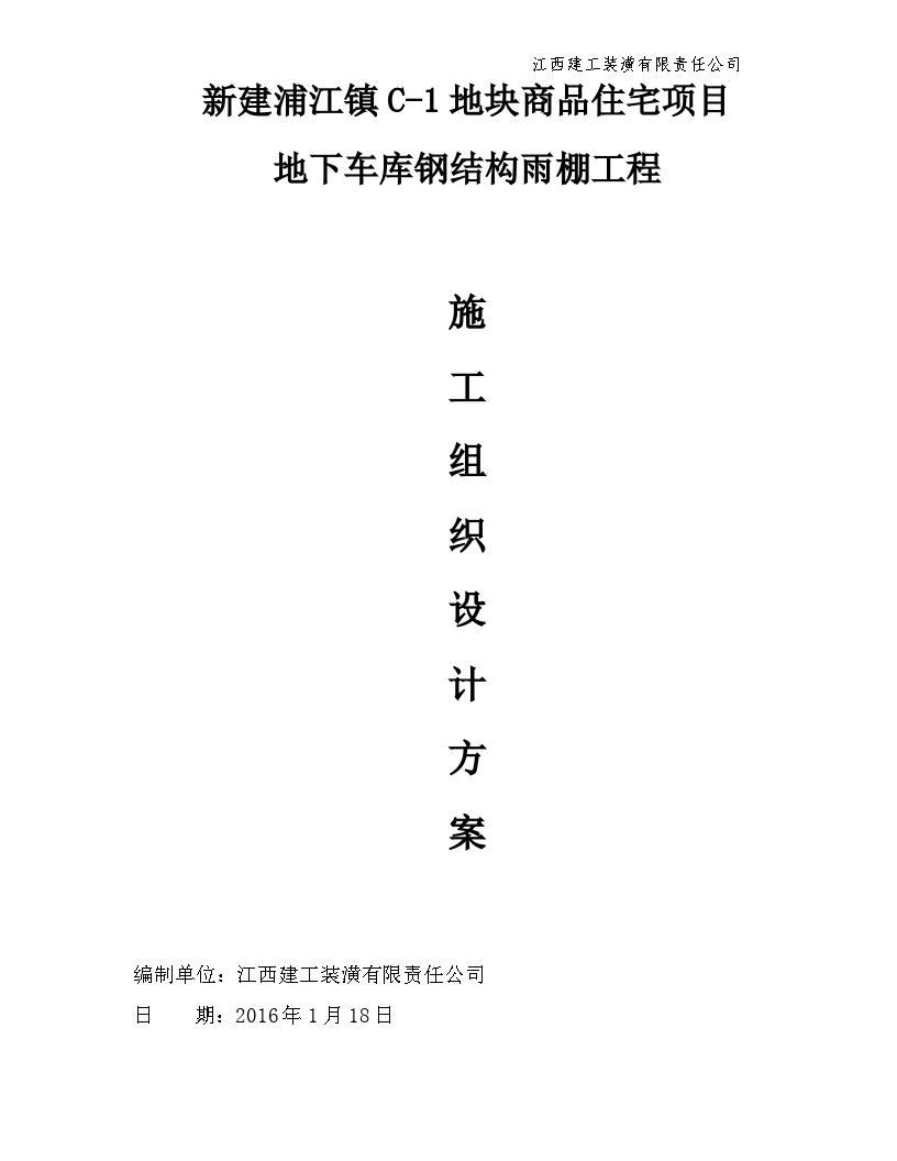 新建浦江镇C-1地块商品住宅项目地下车库钢结构雨棚工程施工组织设计方案-图一