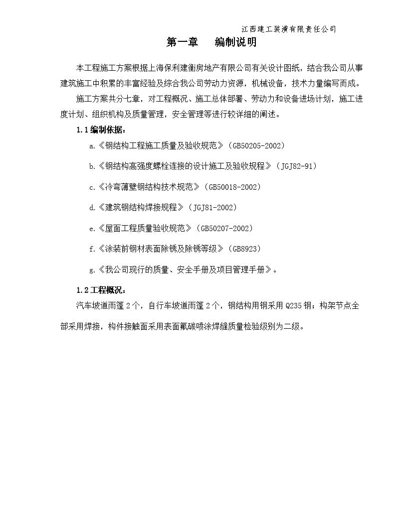新建浦江镇C-1地块商品住宅项目地下车库钢结构雨棚工程施工组织设计方案-图二