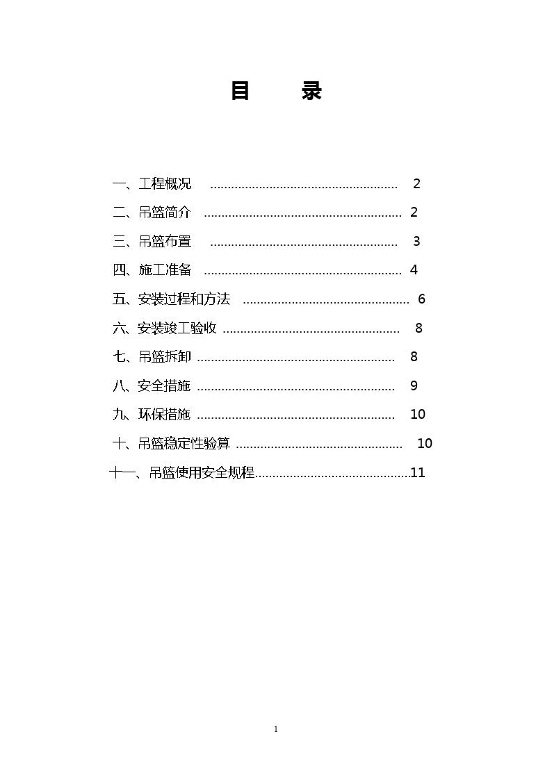 淮北市人社局装饰改造工程吊篮施工方案-图一