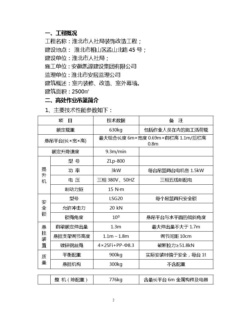 淮北市人社局装饰改造工程吊篮施工方案-图二