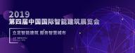 2019年第四届中国国际智能建筑展览会