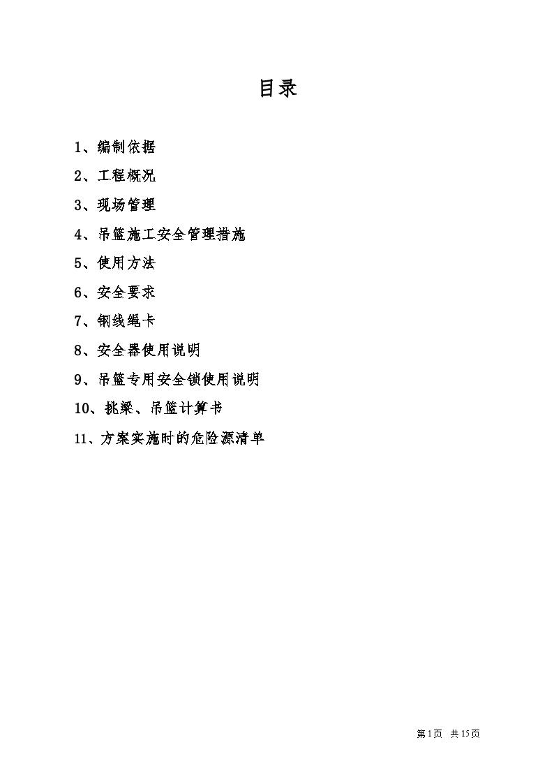 济南市市中区大众广场全民健身中心场馆幕墙工程吊篮专项施工方案-图二