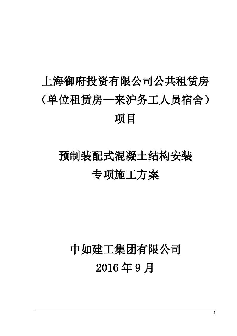 上海御府投资有限公司公共租赁房(单位租赁房—来沪务工人员宿舍)项目  预制装配式混凝土结构安装 专项施工方案-图一