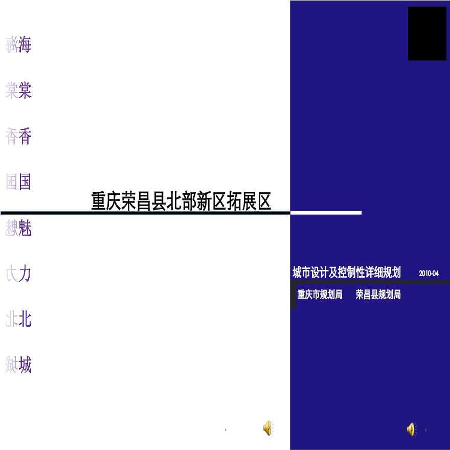 重庆某多功能现代风格城市规划建筑设计方案文本-图一