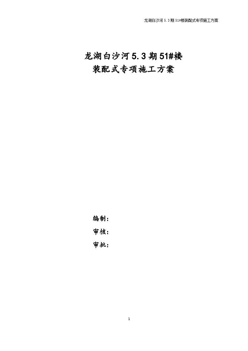 龙湖白沙河5.3期51#楼 装配式专项施工方案-图一