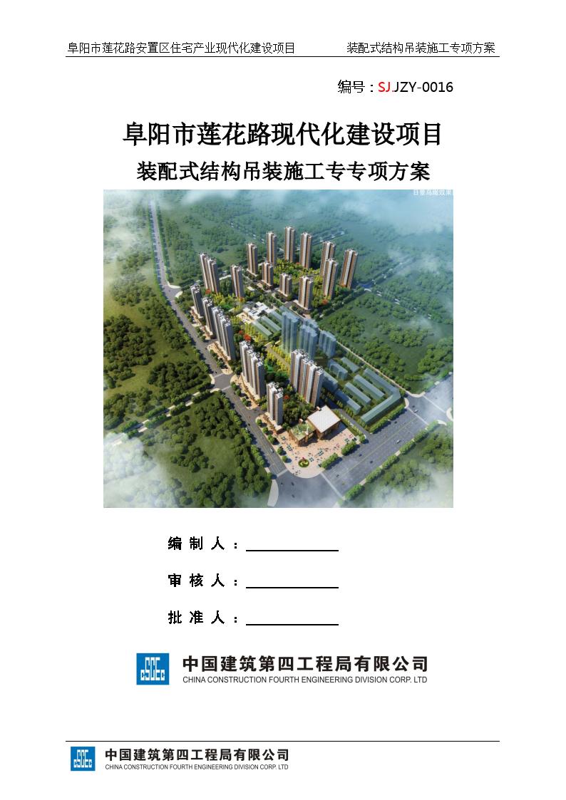 阜阳市莲花路现代化建设项目 装配式结构吊装施工专专项方案-图一