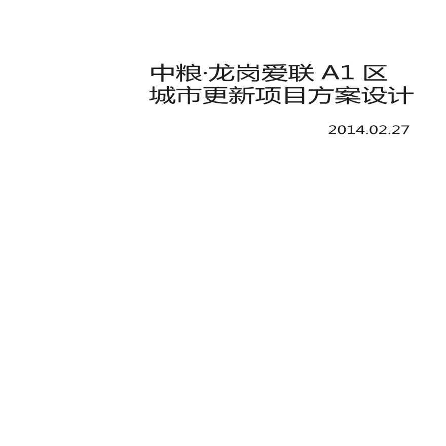 广东某高层横向线条立面城市综合体建筑设计方案文本-图一