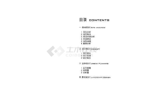 [方案][贵州]滨水区现代风格城市综合体及单体建筑设计方案文本(知名设计院)-图一