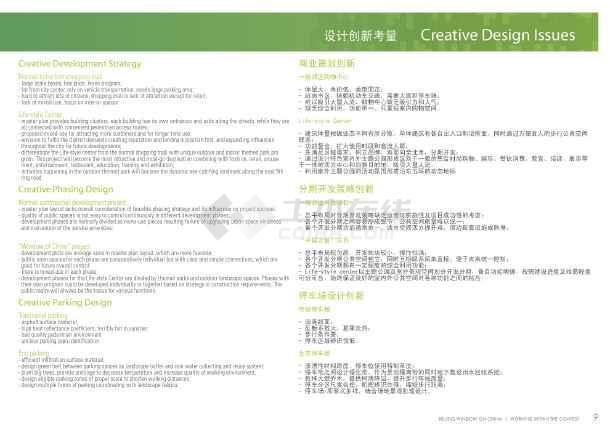[方案][陕西]高层现代风格多业态城市综合体建筑设计方案文本-图一