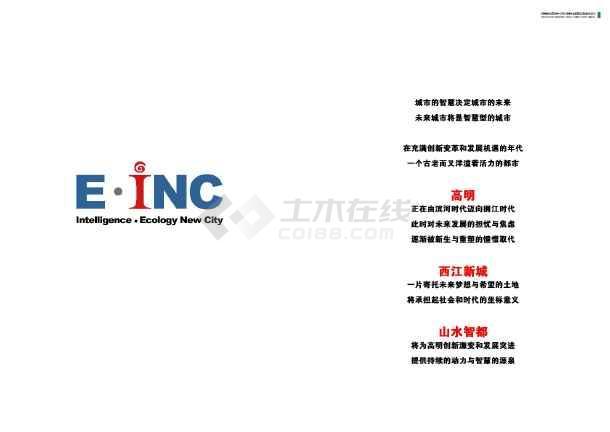 [方案][广东]滨水城市规划及单体建筑设计方案(知名设计院)-图一