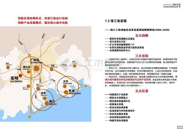 [方案][广东]滨水城市规划及单体建筑设计方案(知名设计院)-图二
