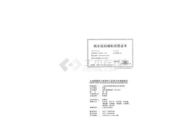 [方案][大连]国际商贸金融中心整体规划及单体建筑设计方案(知名设计院)-图一