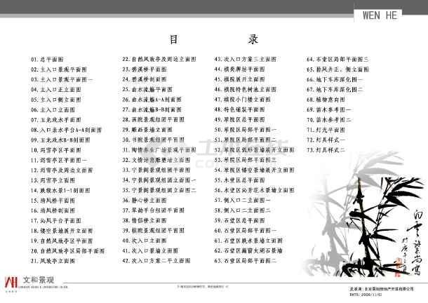 [北京]诗情画意山水住宅商业深化设计方案(图纸精美)-图一