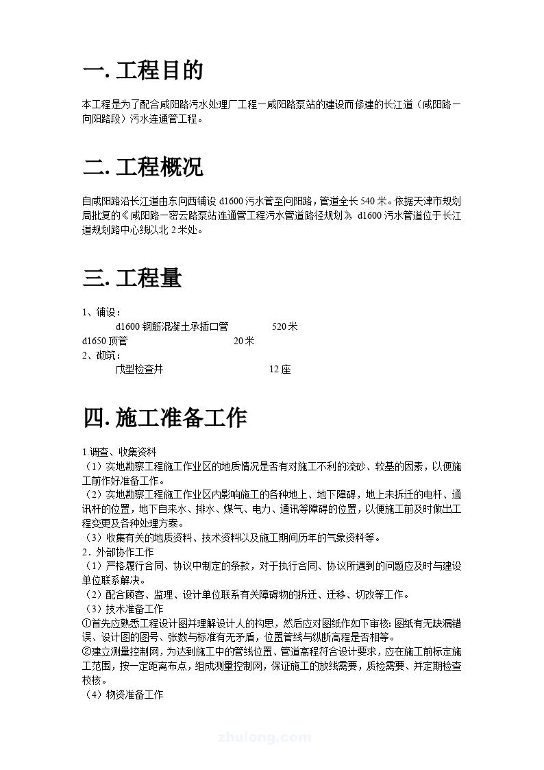 陕西某室外管道施工组织设计方案-图二