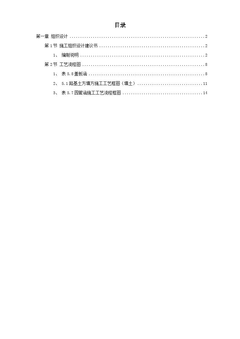 南京某大桥施工组织设计方案-图一