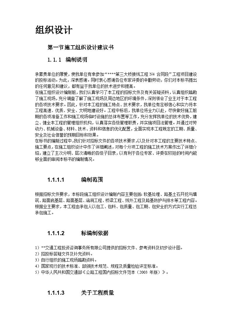 南京某大桥施工组织设计方案-图二