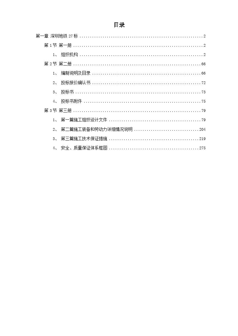 深圳某段地铁投标施工组织设计方案-图一