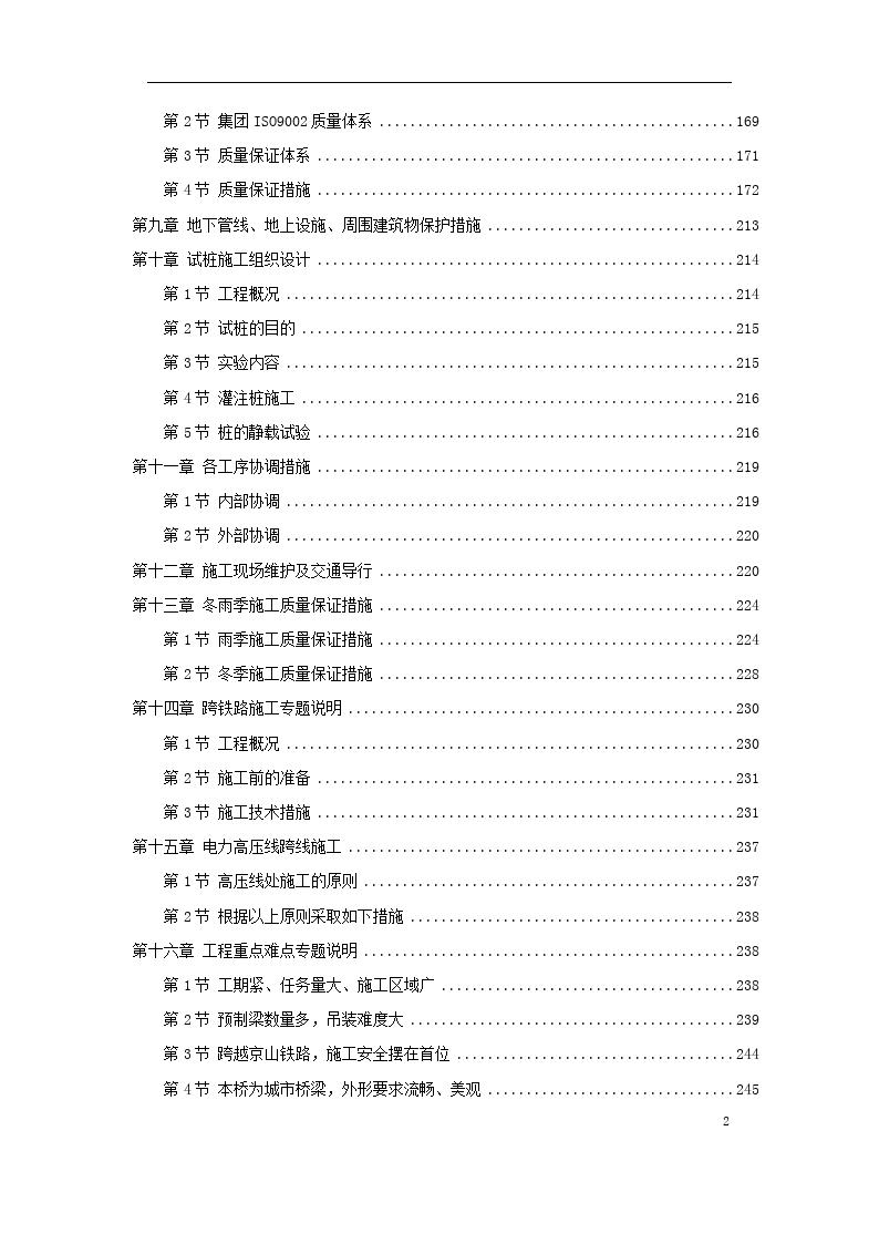 天津某跨铁路立交桥施工组织设计方案-图二