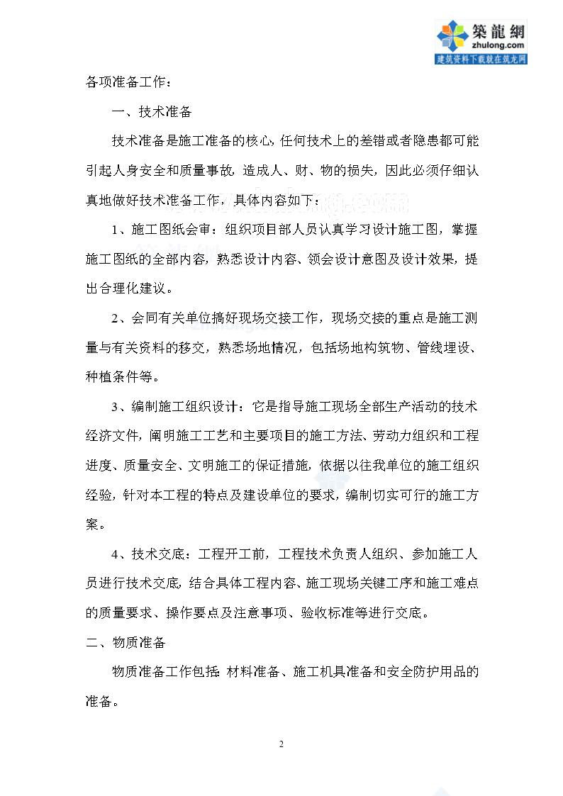 江苏某小区景观工程施工组织设计-图二