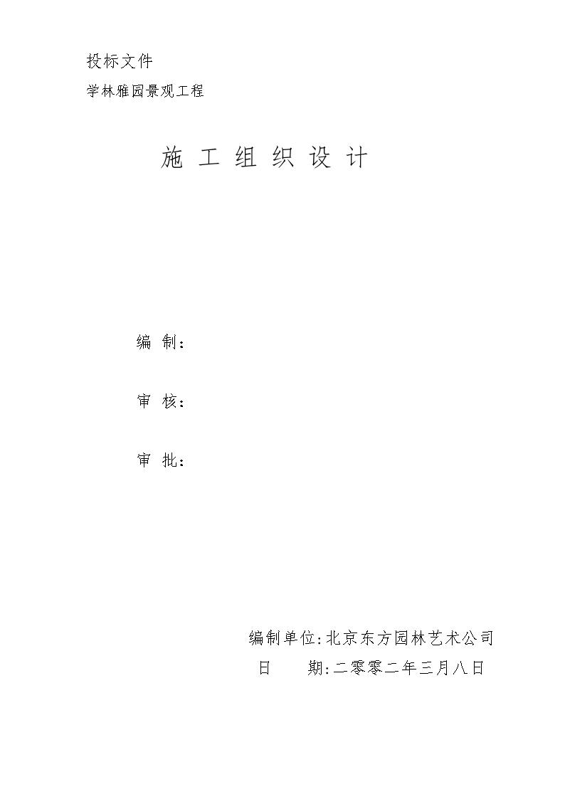 学林雅园园林景观工程施工组织计划-图一