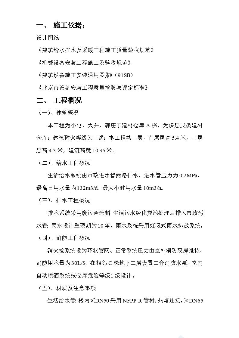 北京某区建材仓库给排水工程施工组织设计方案-图一