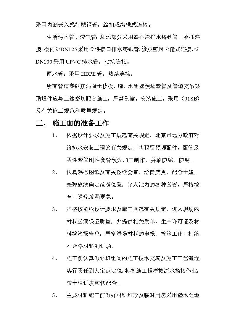 北京某区建材仓库给排水工程施工组织设计方案-图二