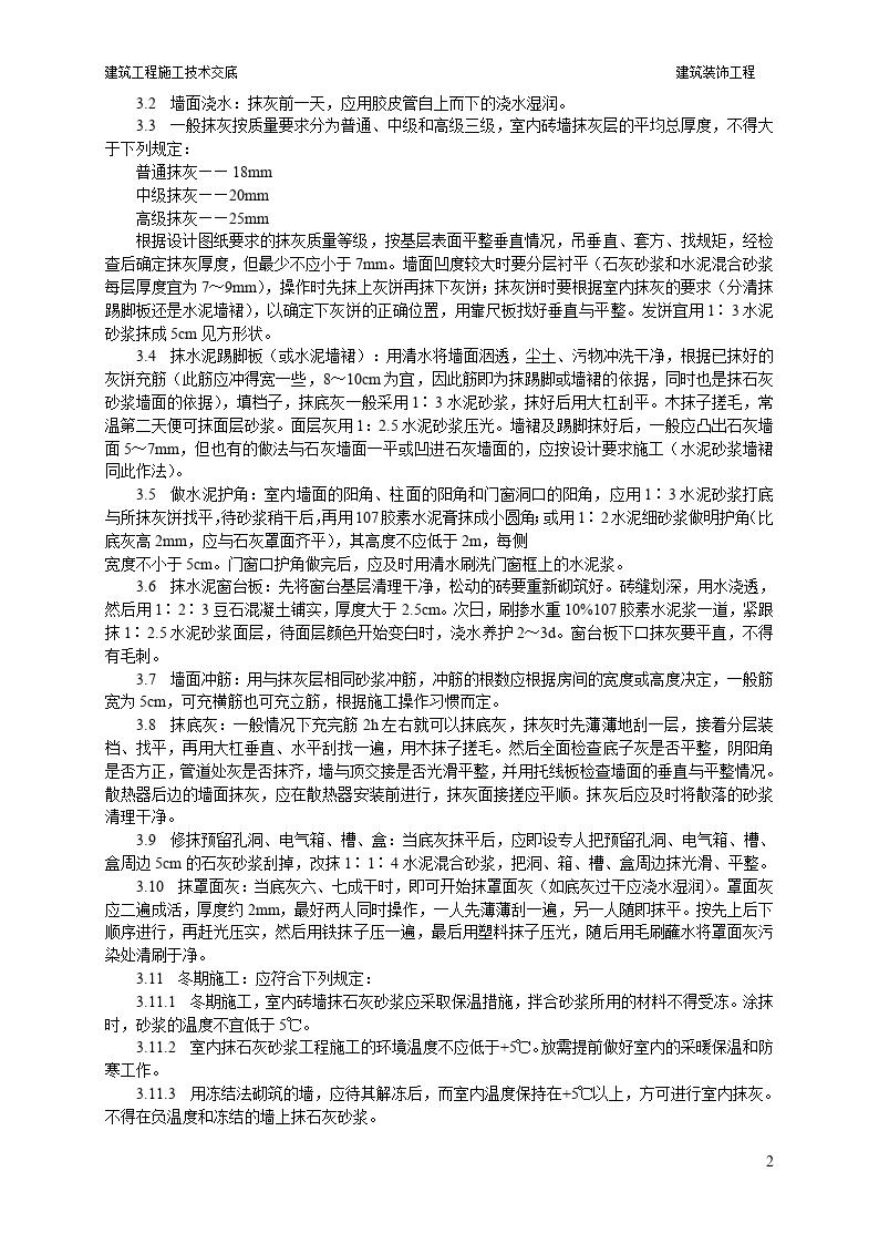 内墙抹灰工程技术交底(最终版)- 豆丁网