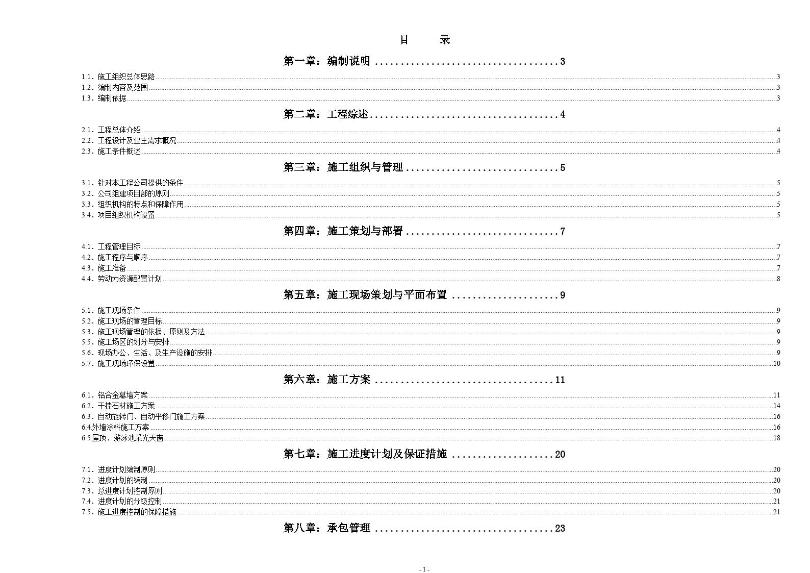 【给排水组织设计】北京某国际广场某大厦外墙装修工程大厦装修施工组织设计方案-图一