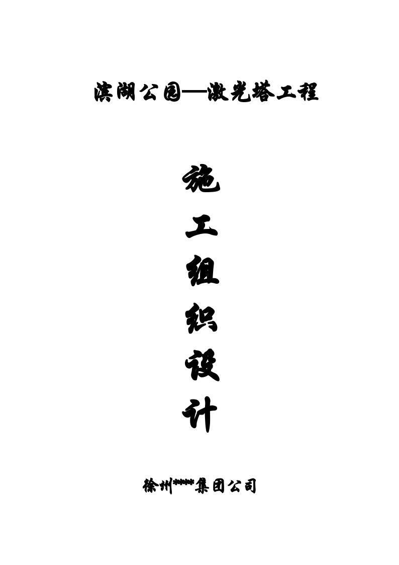 南通滨湖公园—激光塔工程施工组织设计方案-图一