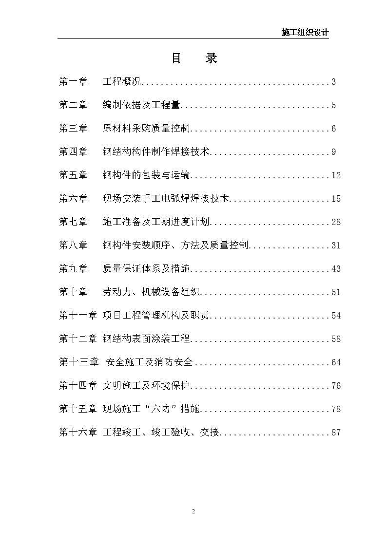 南通滨湖公园—激光塔工程施工组织设计方案-图二
