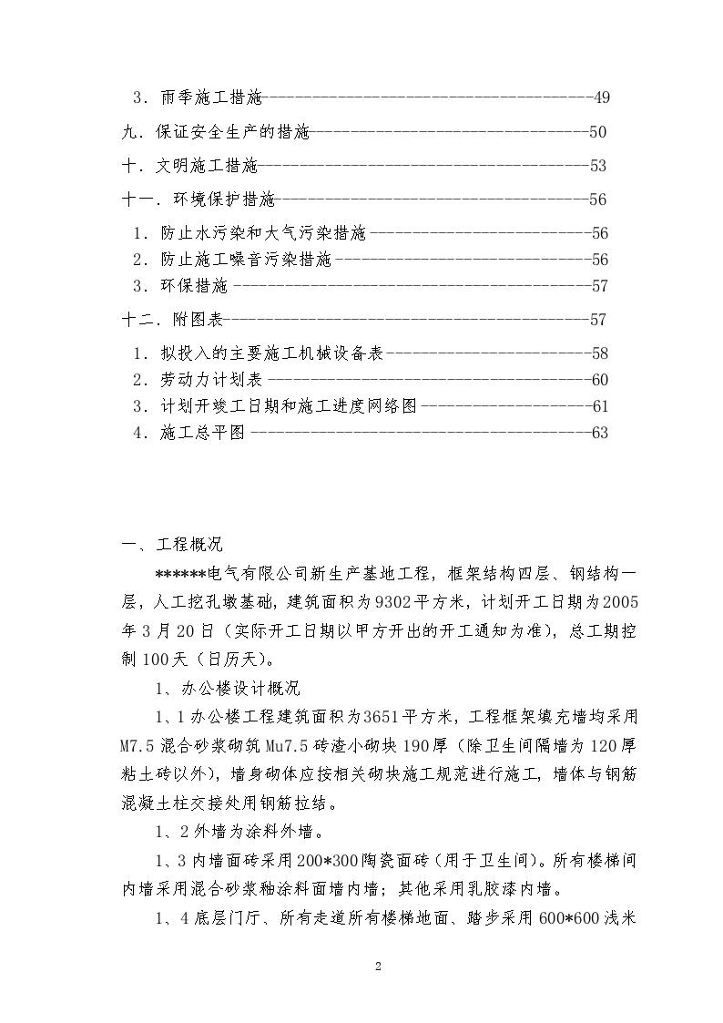 电气工程办公楼电气施工组织设计方案-图二